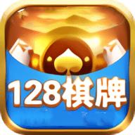 128棋牌官方版