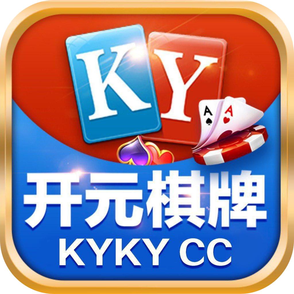 开元kykycc棋牌2021