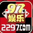 97娱乐2297官网版