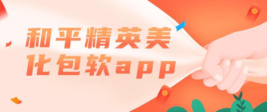 和平精英美化包app