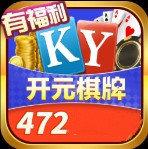开元472棋牌官方版