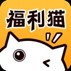 福利猫免费领游戏皮肤