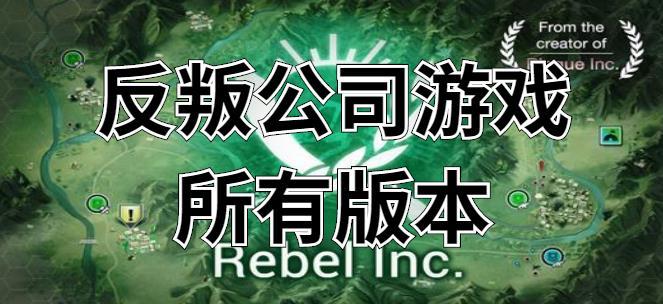反叛公司游戲所有版本