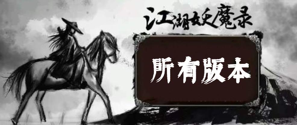 江湖妖魔錄游戲