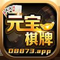 元宝棋牌08873娱乐