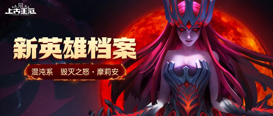上古王冠新资料片神域远征启程,新英雄毁灭之怒大爆料