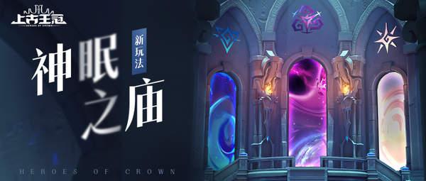 上古王冠新資料片神域遠征啟程,新英雄毀滅之怒大爆料