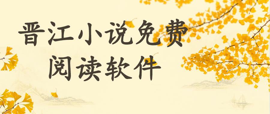 晉江小說免費閱讀軟件