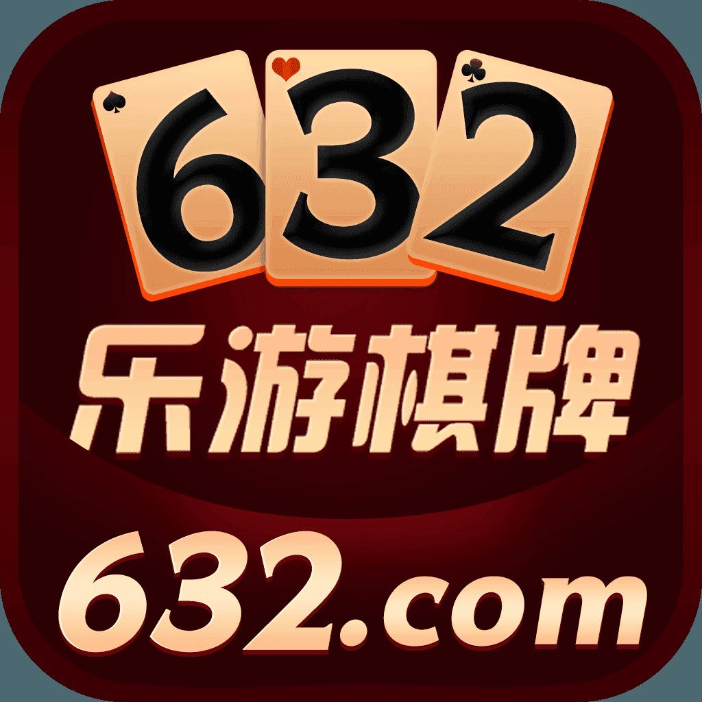 乐游棋牌平台官网版