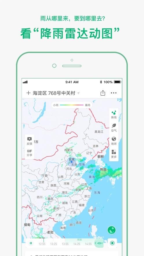 彩云天气app破解版图2