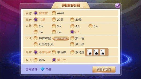 七星岳阳棋牌图1
