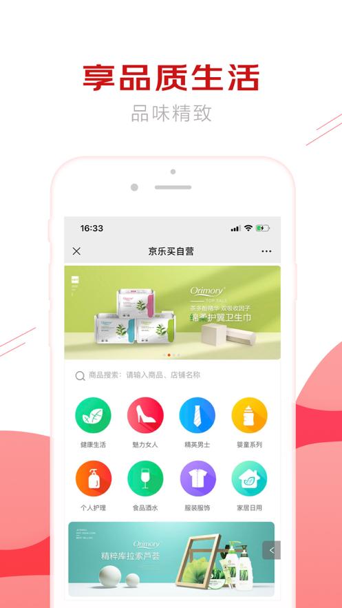 京乐买app图2