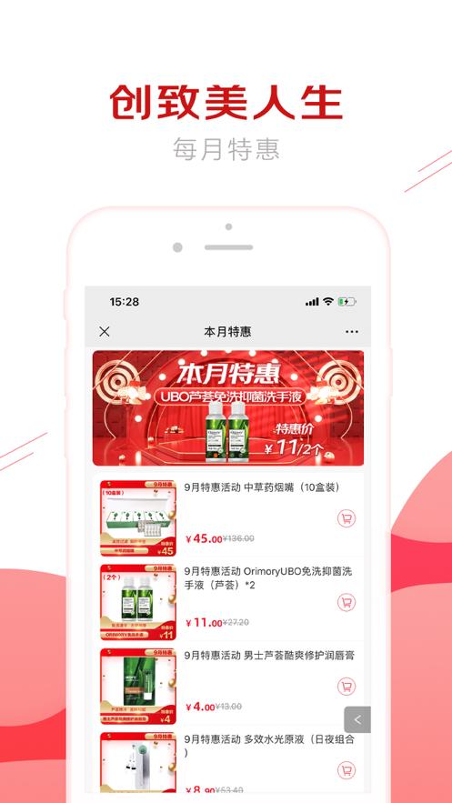 京乐买app图3