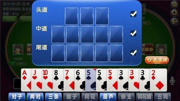 七星岳阳棋牌图3