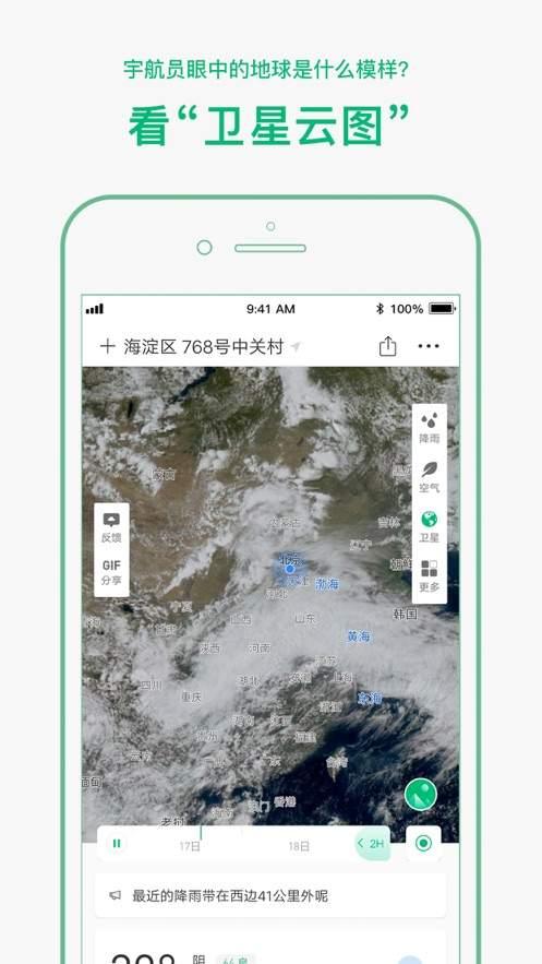 彩云天气app破解版