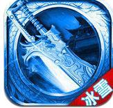 冰雪复古剑来免费版