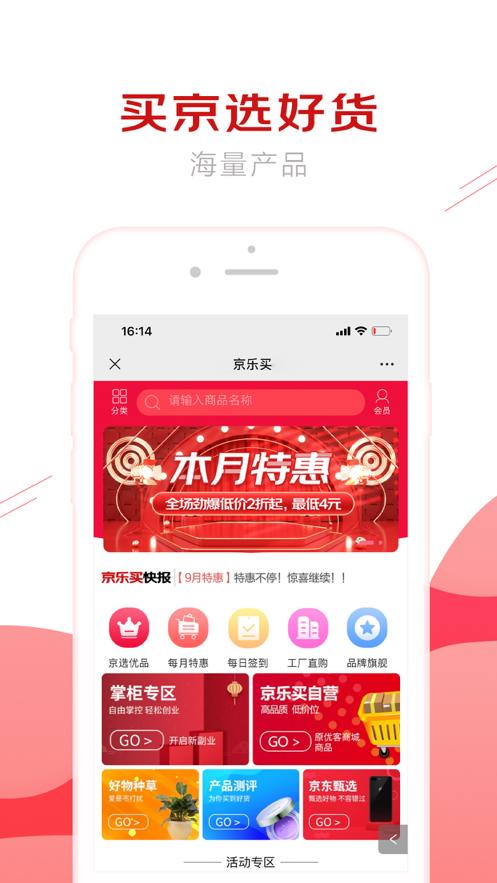 京乐买app图1