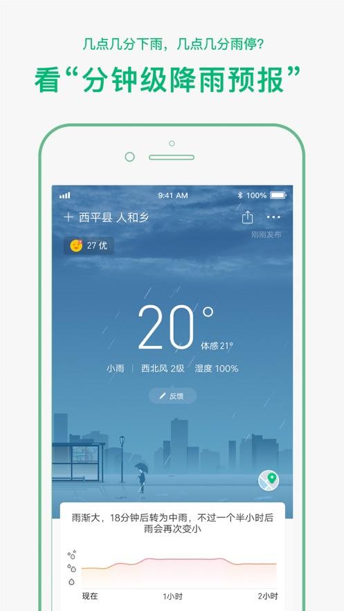 彩云天气app破解版图1
