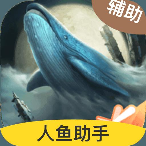 妄想山海辅助脚本手机版