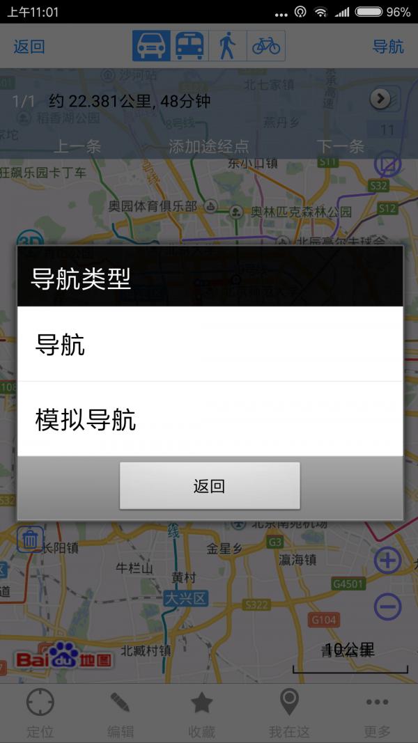 奥维互动地图破解版图1