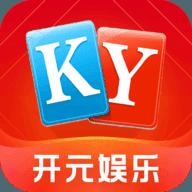 开元娱乐app官网版(正版)