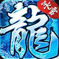 游昕网络冰雪复古1.0.3手游