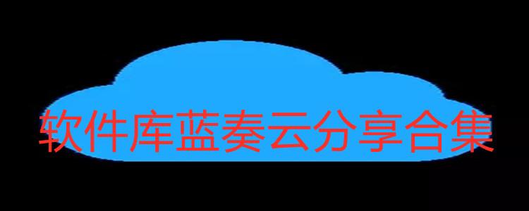 软件库蓝奏云分享合集