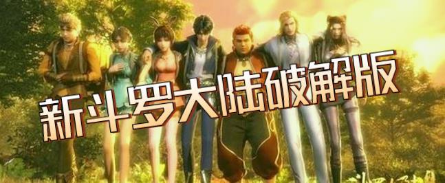 新斗罗大陆游戏破解版