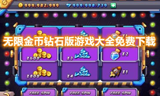 无限金币钻石版游戏大全