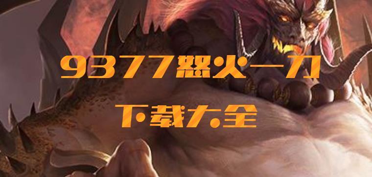 9377怒火一刀下载大全
