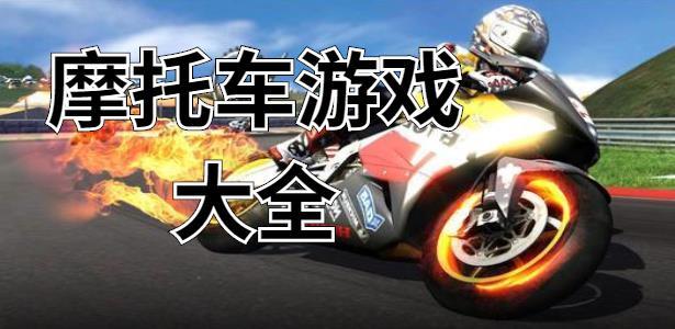 摩托车游戏大全