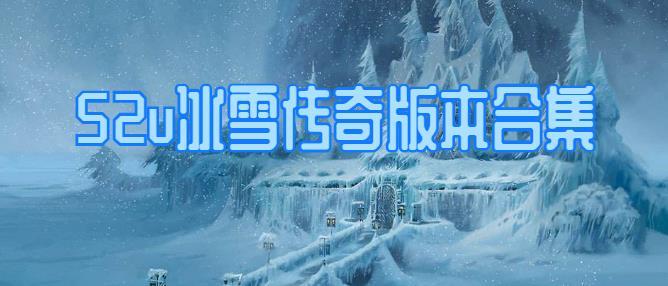 52u冰雪传奇版本合集