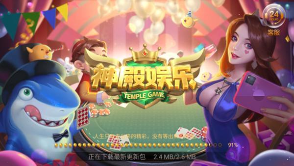 神殿娱乐捕鱼西游大闹天宫版破解版图3