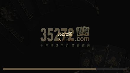 35273棋牌旧版图1