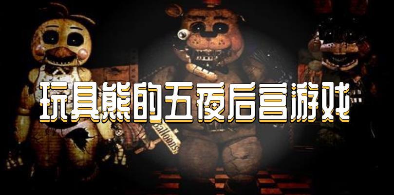 玩具熊的五夜后宫游戏