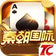 秦朝国际棋牌