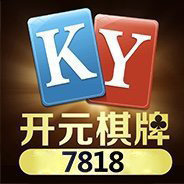 ky开元7818棋牌官网版