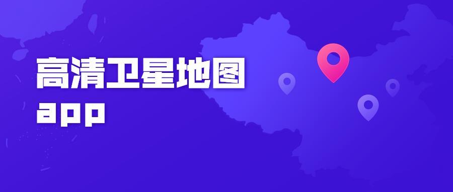 高清卫星地图app