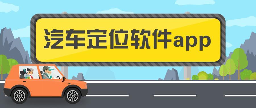 汽车定位软件app