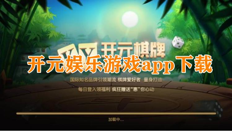 开元娱乐游戏app下载