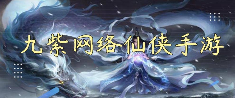 九紫网络仙侠手游