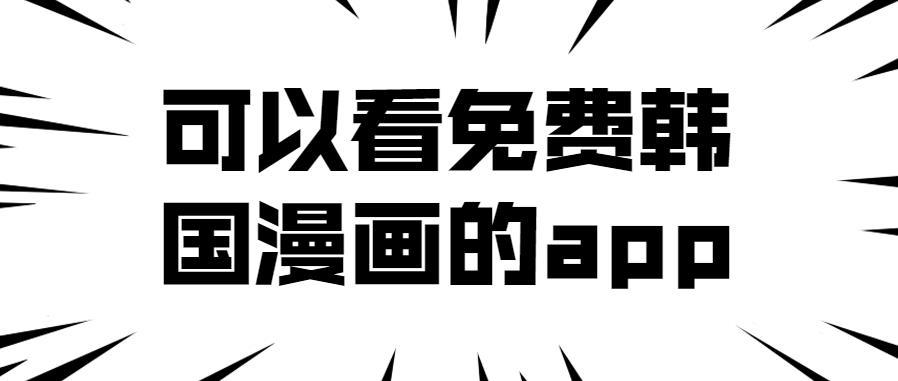 可以看免费韩国漫画的app