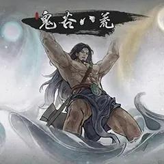 鬼谷八荒v0.8.2019