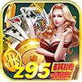 z95棋牌官网版