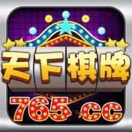 天下棋牌765cc软件