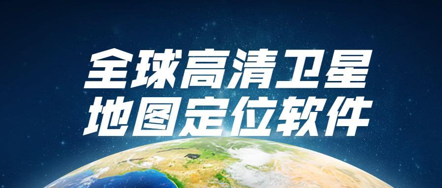 全球高清卫星地图定位软件