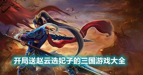 开局送赵云选妃子的三国游戏大全