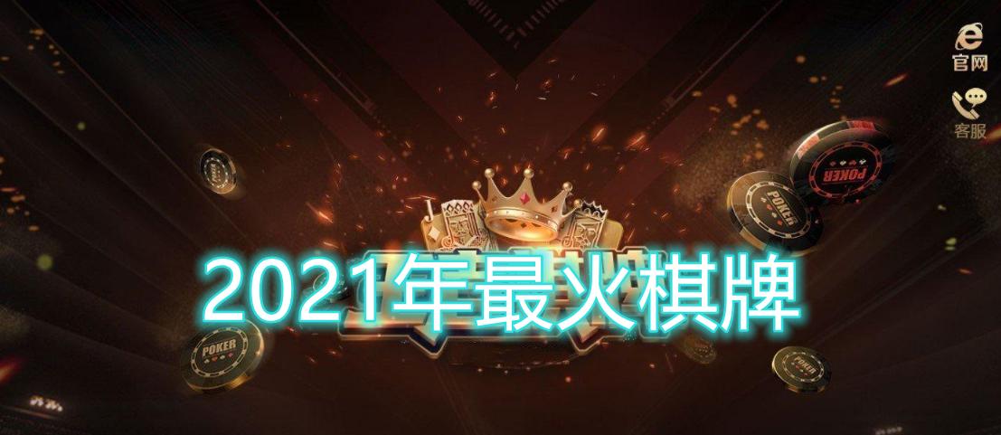2021年最火棋牌