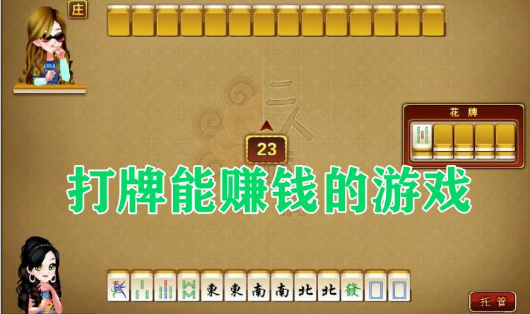 打牌能赚钱的游戏