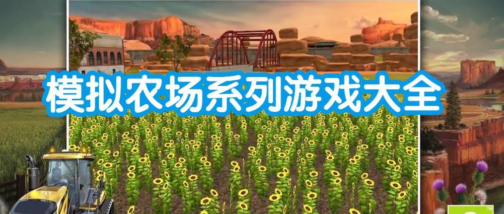 模拟农场系列游戏大全